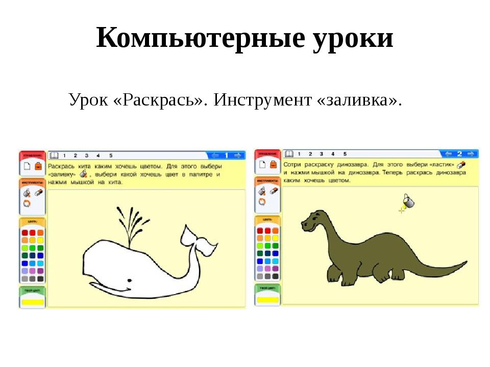 Компьютерные уроки Урок «Раскрась». Инструмент «заливка».