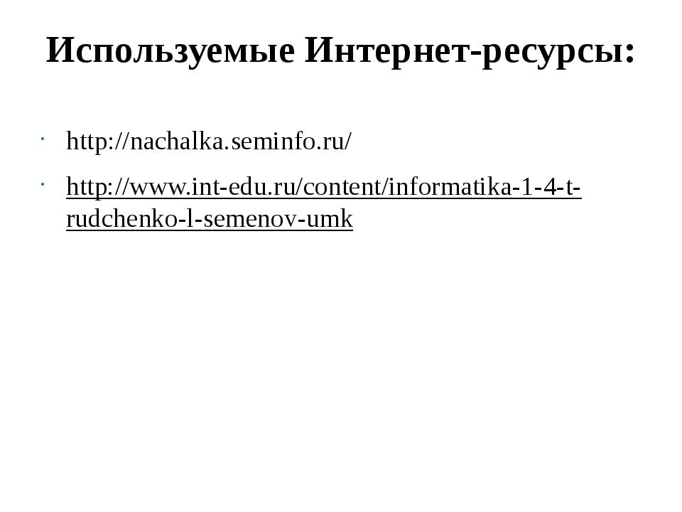 Используемые Интернет-ресурсы: http://nachalka.seminfo.ru/ http://www.int-edu...