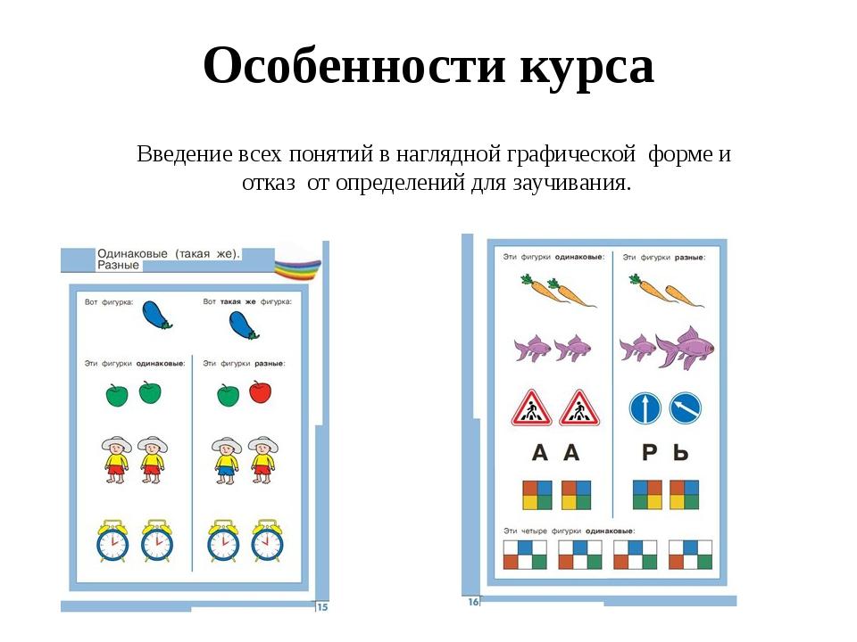 Особенности курса Введение всех понятий в наглядной графической форме и отказ...