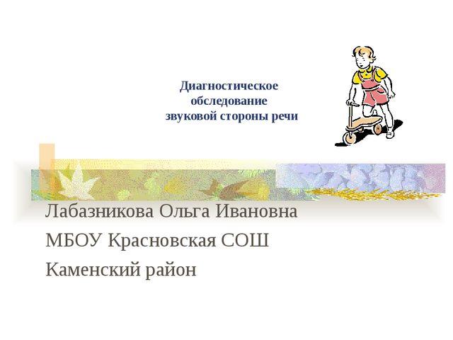 Диагностическое обследование звуковой стороны речи  Лабазникова Ольга Иван...