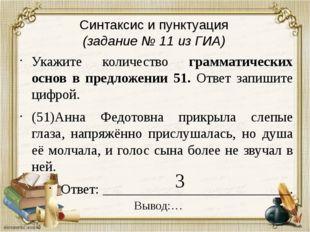 Синтаксис и пунктуация (задание № 11 из ГИА) Укажите количество грамматически