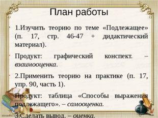 План работы 1.Изучить теорию по теме «Подлежащее» (п. 17, стр. 46-47 + дидакт