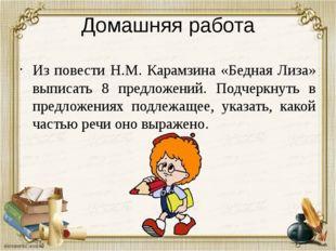 Домашняя работа Из повести Н.М. Карамзина «Бедная Лиза» выписать 8 предложени
