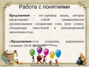 Работа с понятиями Предложение – этоединица языка, которая представляет собо