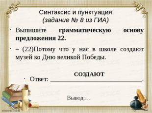 Синтаксис и пунктуация (задание № 8 из ГИА) Выпишите грамматическую основу пр