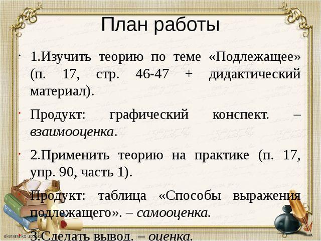План работы 1.Изучить теорию по теме «Подлежащее» (п. 17, стр. 46-47 + дидакт...