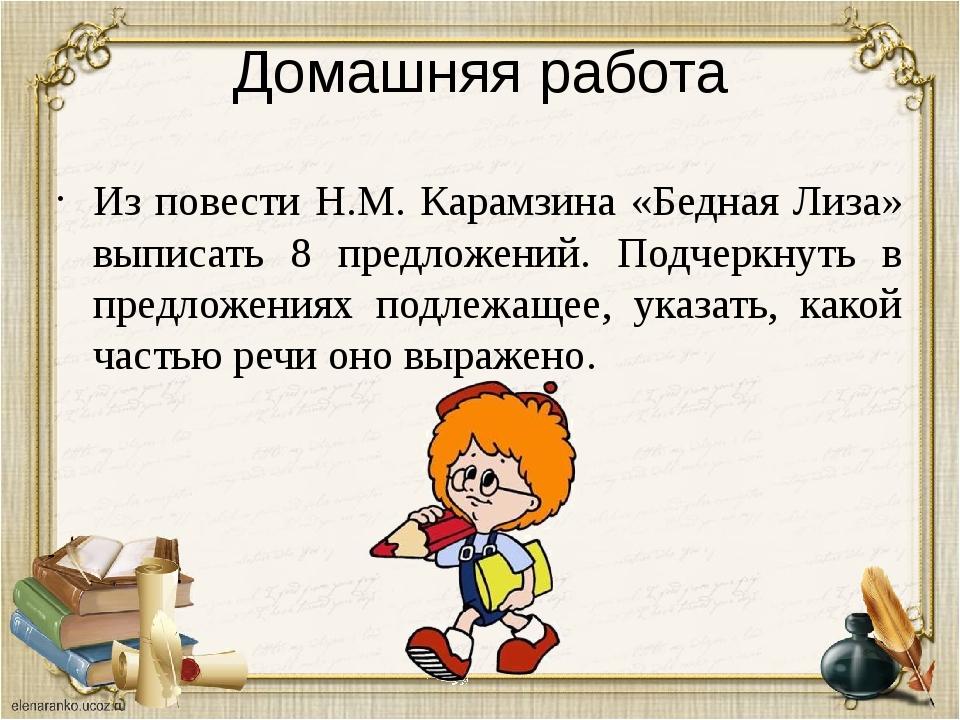 Домашняя работа Из повести Н.М. Карамзина «Бедная Лиза» выписать 8 предложени...