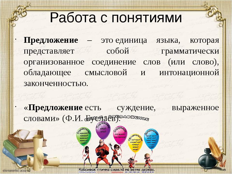 Работа с понятиями Предложение – этоединица языка, которая представляет собо...