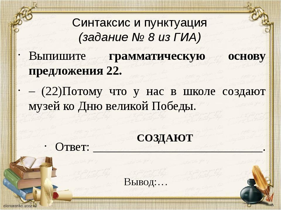 Синтаксис и пунктуация (задание № 8 из ГИА) Выпишите грамматическую основу пр...