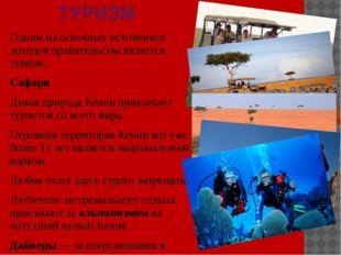 ТУРИЗМ Одним из основных источников доходов правительства является туризм. Са
