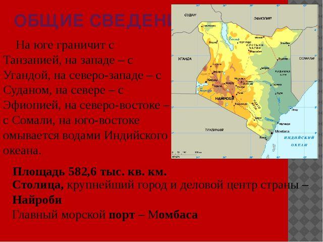 ОБЩИЕ СВЕДЕНИЯ На юге граничит с Танзанией, на западе – с Угандой, на северо-...