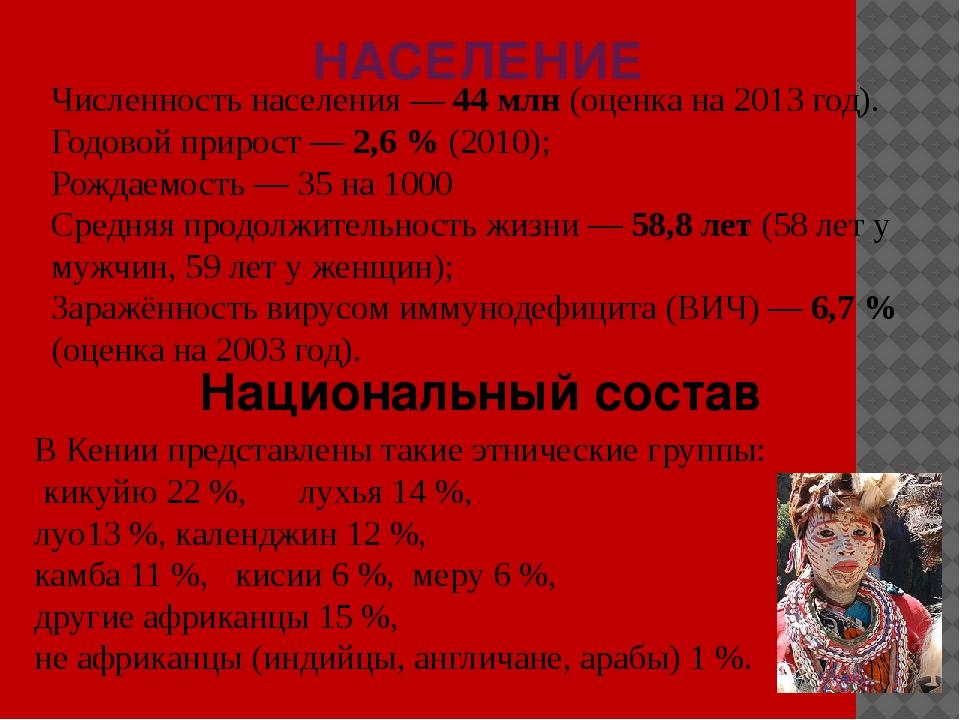 НАСЕЛЕНИЕ Численность населения — 44 млн (оценка на 2013 год). Годовой прирос...
