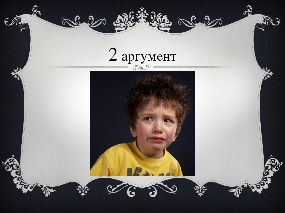2 аргумент