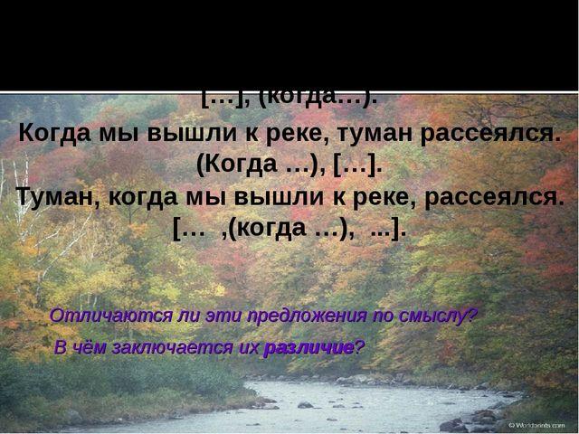 Туман рассеялся, когда мы вышли к реке. […], (когда…). Когда мы вышли к реке,...