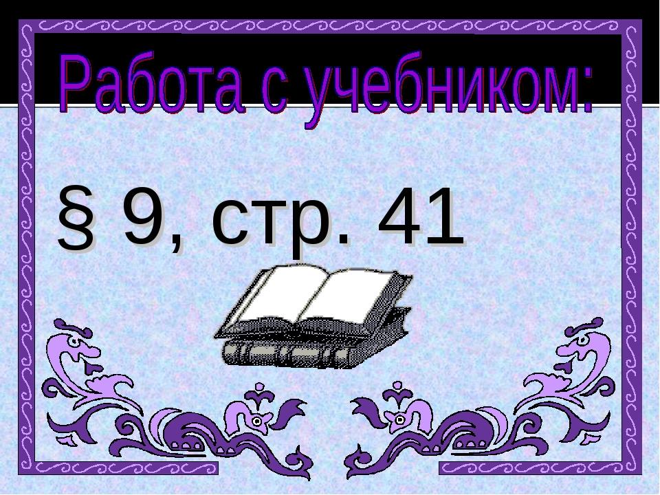 § 9, стр. 41