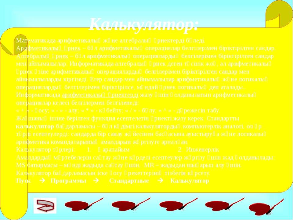 Керекті құрал-жабдықтар: Кітап Дәптер Компьютер Интербелсенді тақта