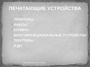 Современная оргтехника Подготовили преподаватели Рачина Г.Б. Кондрашев А.П. П