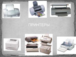 Телетайп – электромеханическая пишущая машинка. Использовалась в ЭВМ для ввод