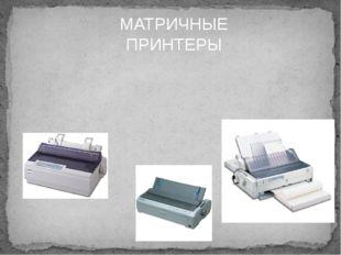 Матричные принтеры Игольчатые принтеры имеют приемлемое качество печати, невы