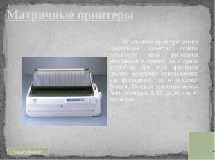 Матричные принтеры Более высокую производительность обеспечивают построчные (