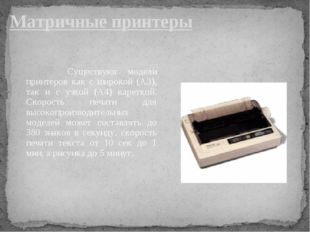 Матричные принтеры Матричные принтеры относятся к ударным печатающим устройст