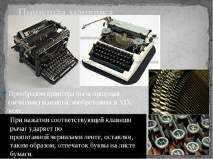 Принтер – это печатающее устройство, при помощи которого можно получить «твё