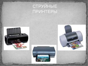 Струйные принтеры Для хранения чернил используются два метода: головка принте