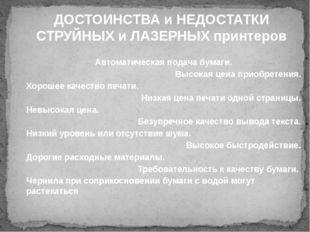 Светодиодные принтеры Принцип печати