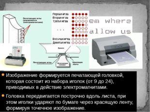 Ла́зерный при́нтер позволяет быстро изготавливать высококачественные отпечатк