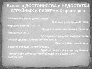 а) принтеры; б) факсы; в) плоттеры; г) сканеры; д) копиры. 1. К печатающим ус