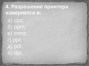 а) чёрно-белая печать; б) высокий уровень шума; в) нетребовательность к бумаг