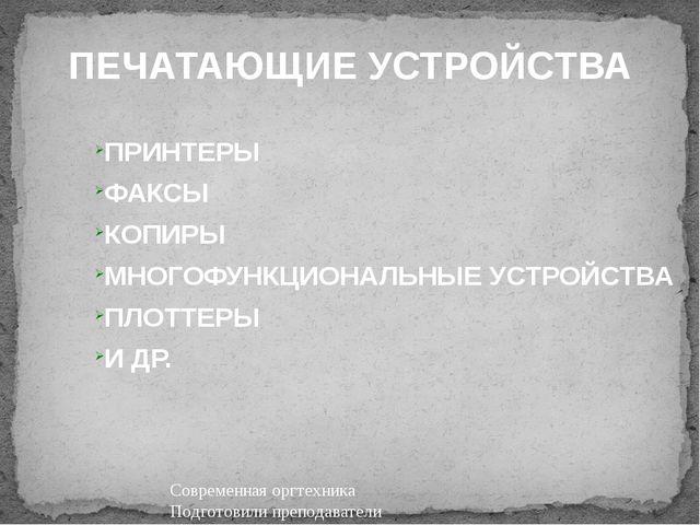 Современная оргтехника Подготовили преподаватели Рачина Г.Б. Кондрашев А.П. П...