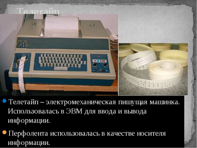 Принтеры –это устройства, предназначенные для вывода данных на бумагу. Они пр...