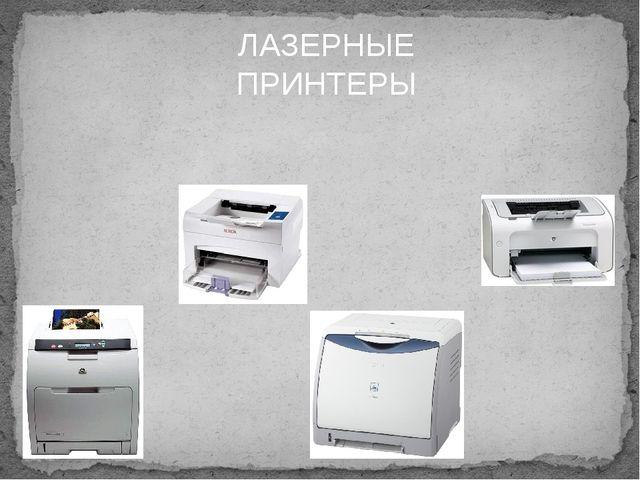 Лазерные принтеры Высокое напряжение, подаваемое на этот провод вызывает возн...