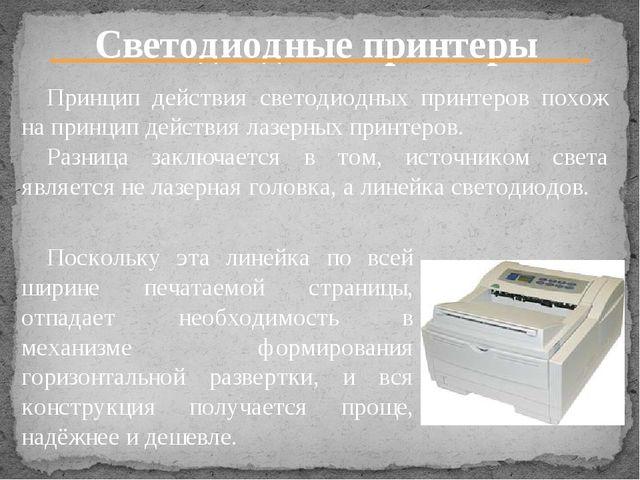 Термические принтеры Термические принтеры еще называют цветными принтерами вы...