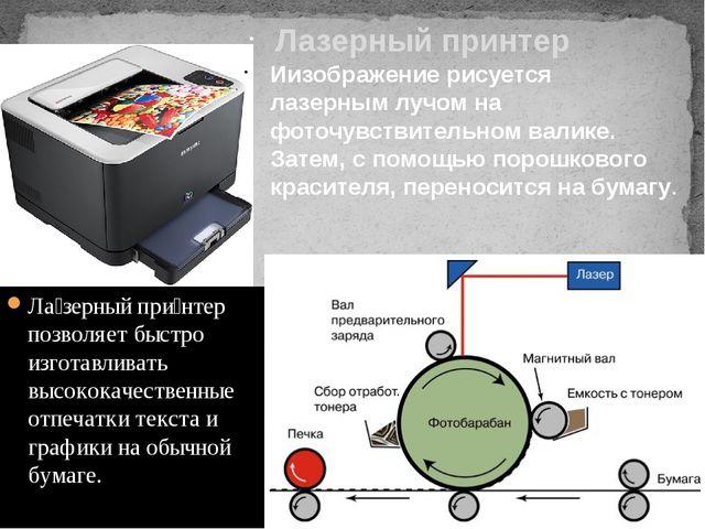 3D-принтер— устройство, использующее метод послойного создания физического о...