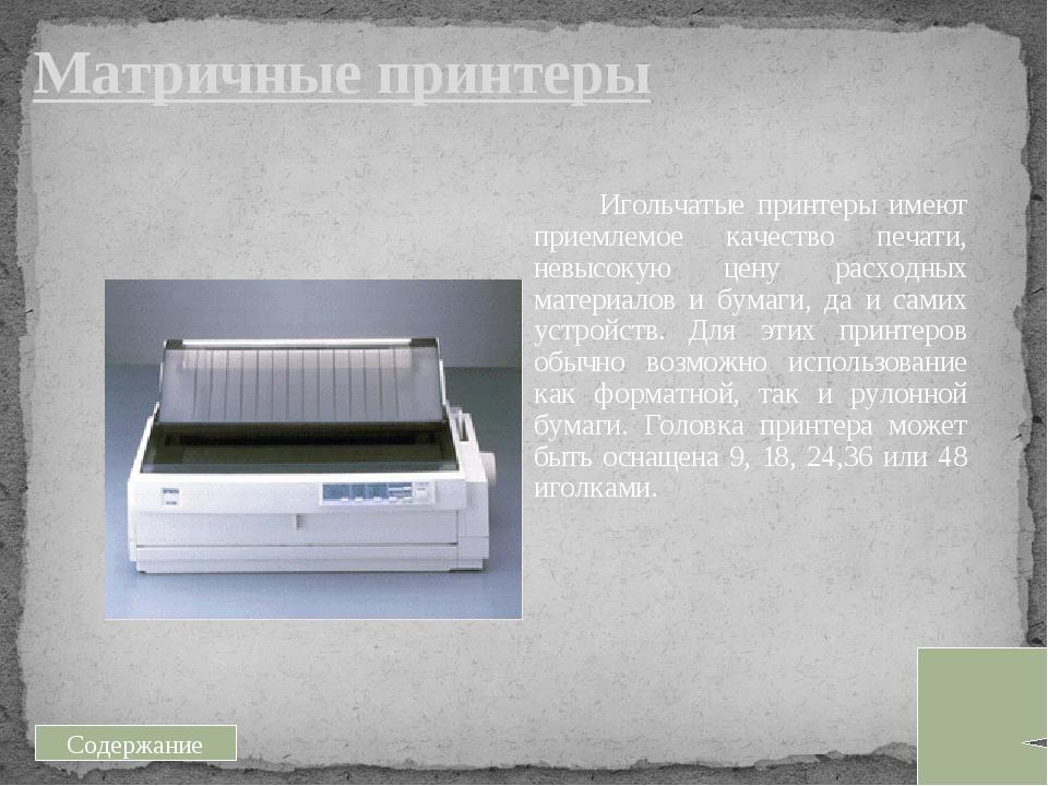 Матричные принтеры Более высокую производительность обеспечивают построчные (...