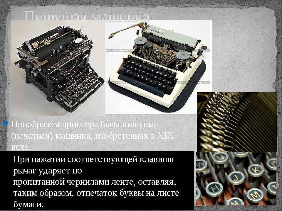 Принтер – это печатающее устройство, при помощи которого можно получить «твё...