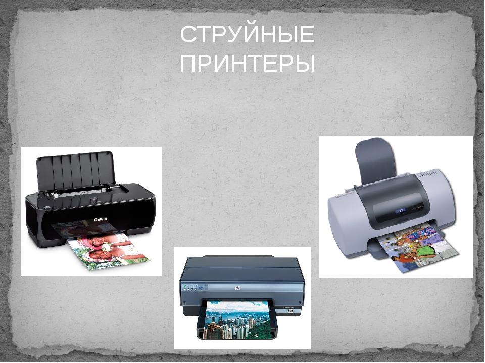 Струйные принтеры Для хранения чернил используются два метода: головка принте...