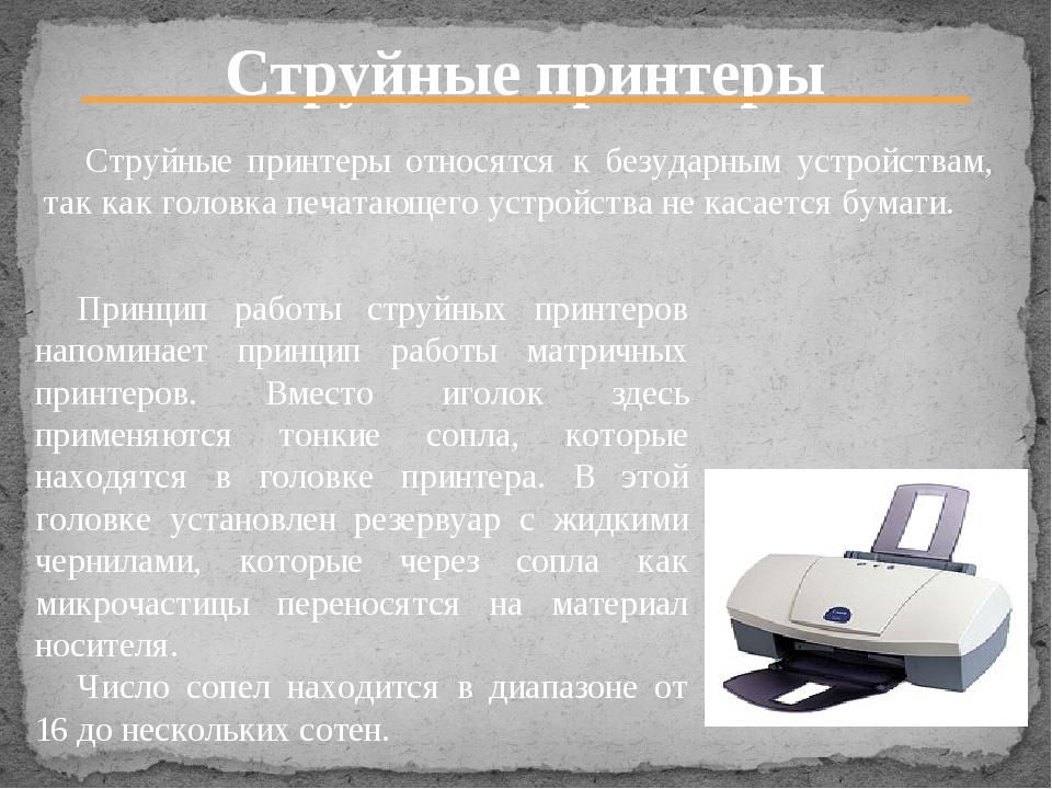 Струйные принтеры В основе принципа действия струйных принтеров лежат два мет...