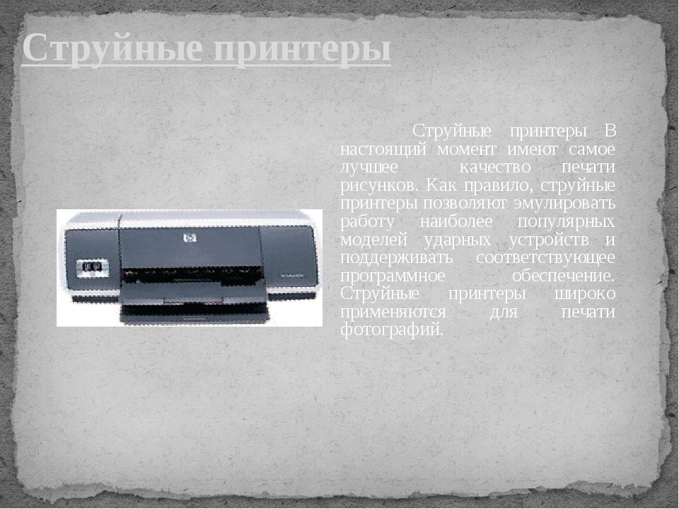 Лазерные принтеры В лазерных принтерах используется механизм печати, применяе...