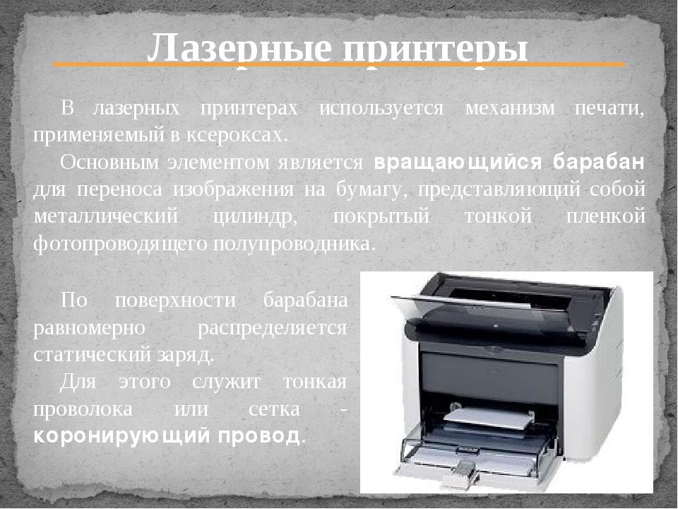 Лазерные принтеры Принцип печати