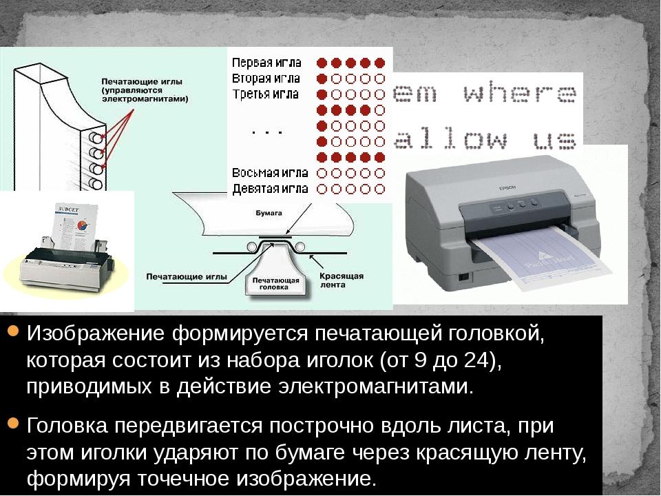 Ла́зерный при́нтер позволяет быстро изготавливать высококачественные отпечатк...