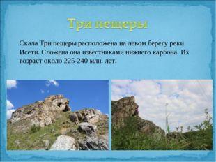 Скала Три пещеры расположена на левом берегу реки Исети. Сложена она известн