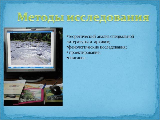теоретический анализ специальной литературы и архивов; фенологические исследо...