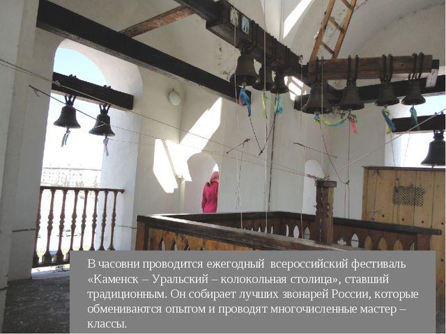 Маршрут начинаем с часовни А. Невского, которая расположена на южной стороне...