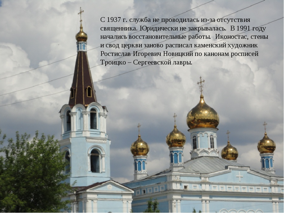 Церковь Покрова Божьей Матери С 1937 г. служба не проводилась из-за отсутстви...