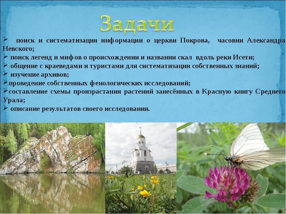 поиск и систематизация информации о церкви Покрова, часовни Александра Невск...