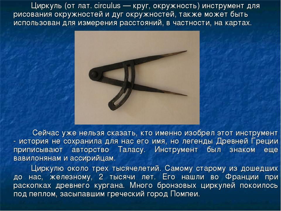 Циркуль (от лат. circulus — круг, окружность) инструмент для рисования окру...