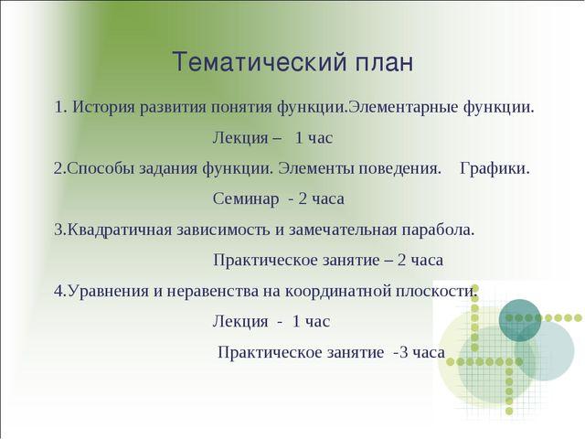 Тематический план 1. История развития понятия функции.Элементарные функции. Л...